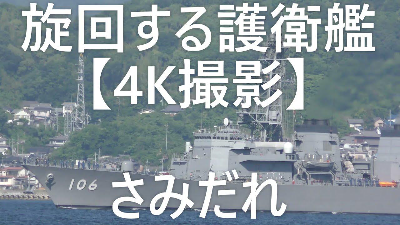 旋回する護衛艦【4K撮影】さみだれ