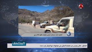 الضالع ... قتلى وجرحى من مليشيا الحوثي في مواجهات مع الجيش غرب دمت