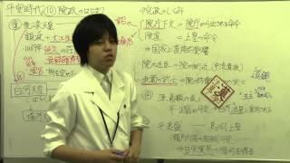 【日本史】平安10   院政のはじまり