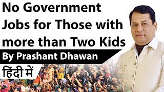 No Government Jobs for Those with more than Two Kids Current Affairs 2019