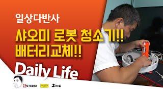 샤오미 로봇청소기 배터리교체!!