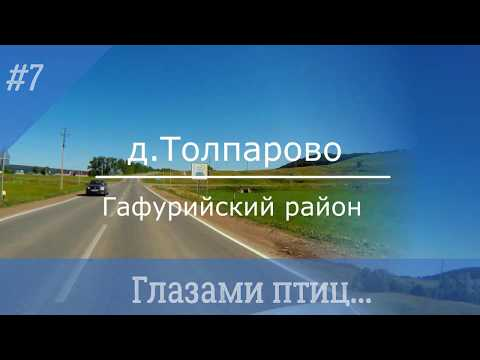 #Толпарово Башкирская Швейцария! Tolparovo is a fabulous village in the Gafuri region! 14\06\2020