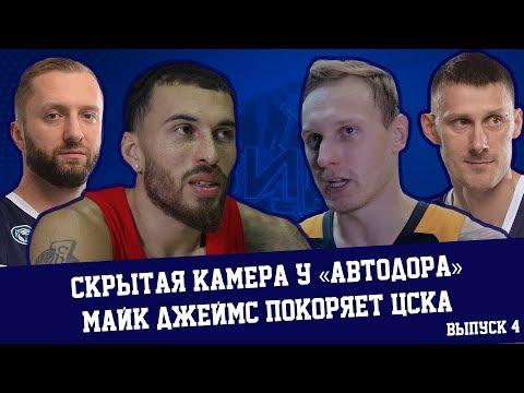 Вид Сверху #4 - Скрытая камера у «Автодора», Майк Джеймс покоряет ЦСКА