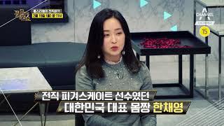 [풍문쇼 예고] 송중기, 평창올림픽에서 볼 뻔했다?! /채널A 풍문으로 들었쇼 123회