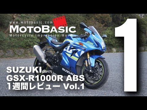 GSX-R1000R ABS (スズキ/2017) バイク1週間インプレ・レビュー Vol.1 SUZUKI GSX-R1000R ABS (2017)