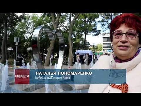 """Главные события недели в обзоре """"Анапы Регион"""""""