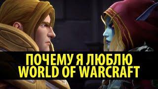 Почему я Люблю World of Warcraft? (Nixxiom)
