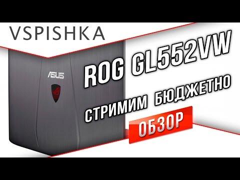 ASUS ROG GL552 VW - Обзор бюджетного игрового ноутбука