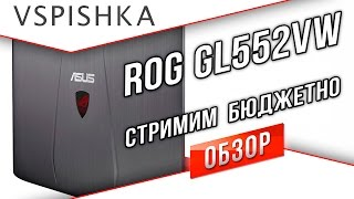 ASUS ROG GL552 VW - Обзор бюджетного игрового ноутбука(, 2016-01-20T14:22:47.000Z)