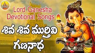 Shiva Shiva Murthivi Gananadha | 2021 Lord Ganesh Songs Telugu | Latest Telugu Devotional Songs