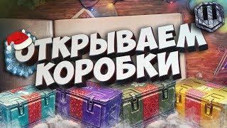 Открываем коробки WoT - Новогоднее наступление 2019