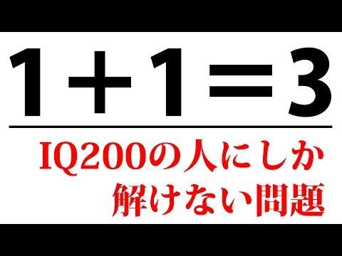全人口の5%にしか解けない問題【IQテスト】【東大入試】