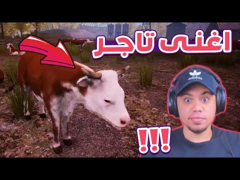 محاكى السوبر ماركت: اشتريت مزرعة حيوانات ضخمة !! 🤑🔥