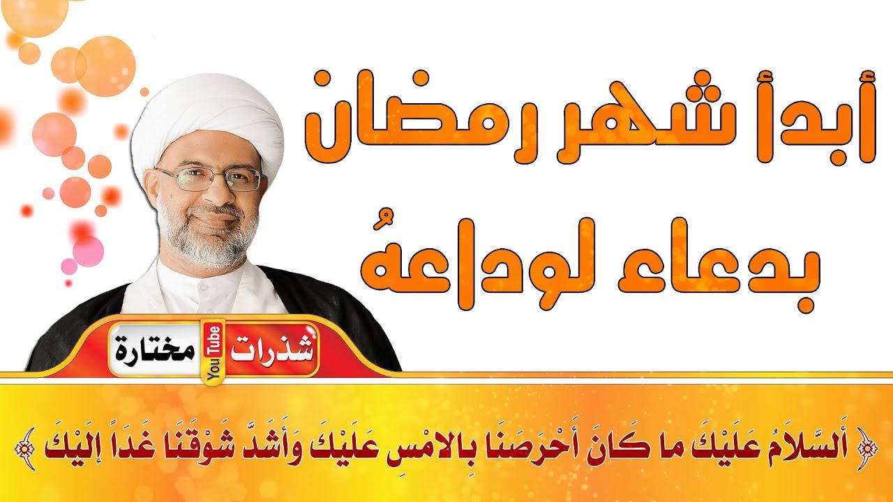 أبدأ شهر رمضان بدعاء لوداعهُ - الشيخ هاني البناء