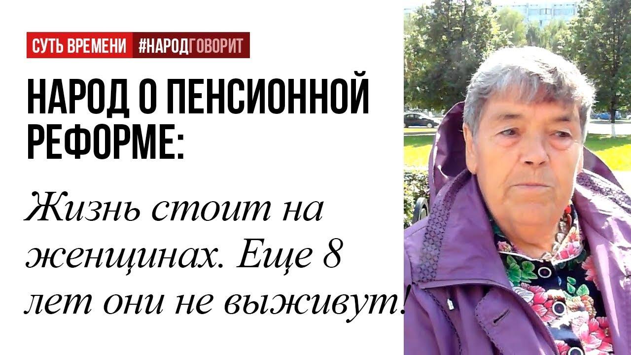 Людоедский закон, деньги, как жили советские пенсионеры - мнения граждан о пенсионной реформе за 17