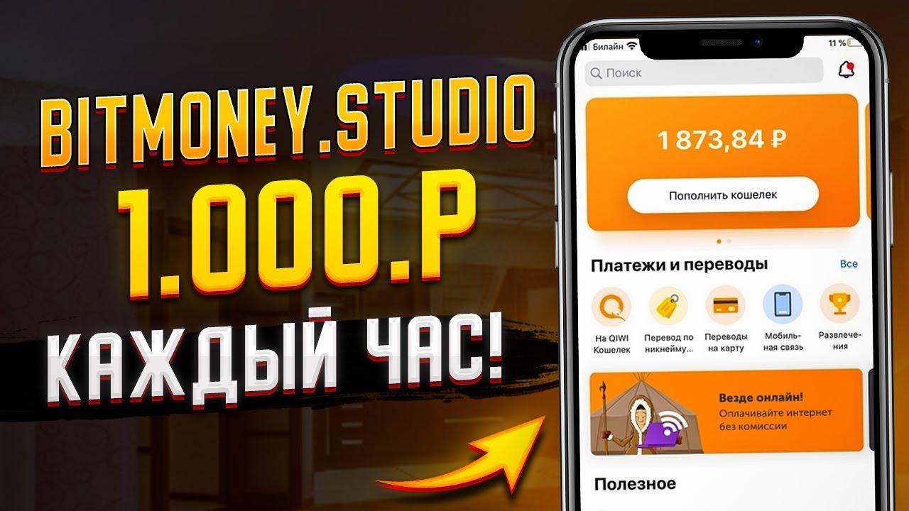 BITMONEY.STUDIO заработок 1000 рублей каждый час! Пассивный Заработок В Интернете С Вложением 2021