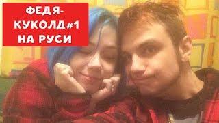 ФЕДЯ КУКОЛД [CUCKOLD] И ЕГО SEXWIFE KIRA ROLLER | ХИККАН №1