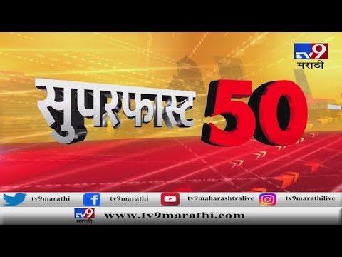 सुपरफास्ट 50 न्यूज | 1 PM | 15 July 2019-TV9