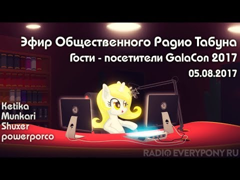 Эфир Общественного Радио Табуна 05.08.2017. Гости - посетители GalaCon 2017