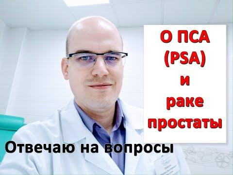 О ПСА (PSA) и раке простаты.