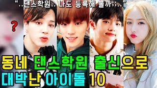 (ENG SUB) [K-POP NEWS] Who are the 10 KPOP IDOL debuts from the dance school?