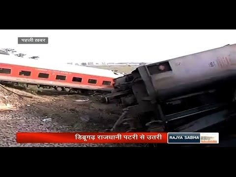 Pehli Khabar - Railway accidents: Accountability and the way forward
