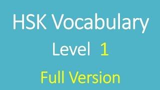 HSK Level 1 Vocabulary - HSK Test