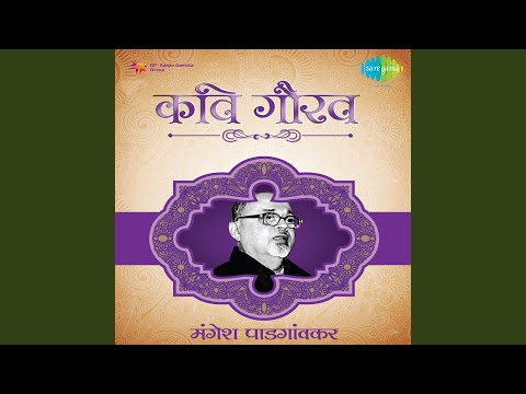Shravanath Ghan Neela Barsala