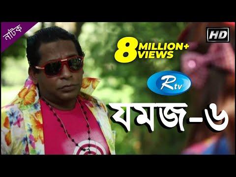 Jomoj 6 | যমজ ৬ | Mosharraf Karim | Ashna Habib Bhabna | Rtv Drama Special