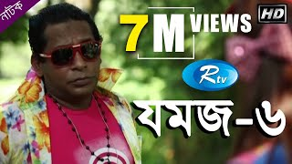 Jomoj 6 | Musharraf Karim | Rtv Special Drama
