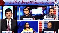 Spot Light With Munizae Jahangir - 20 June 2017 - Aaj News
