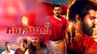 Sakhavu Malayalam Full HD Movie Nivin Pauly