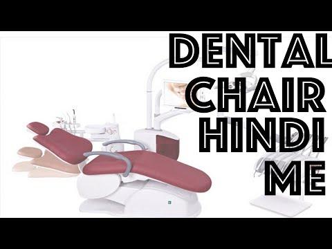 Dental Chair Features Explained In Hindi || Medical Guruji