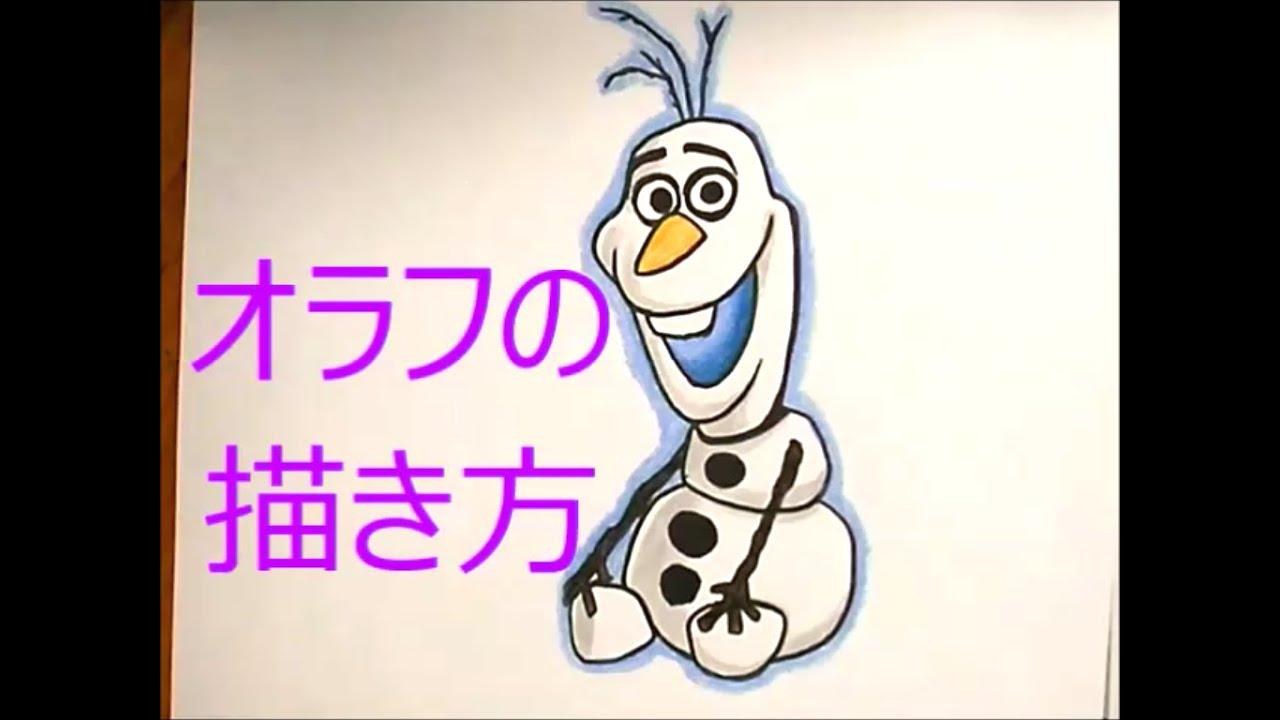 アナ雪動画で簡単に学ぶ3パターンのオラフのイラストの描き方