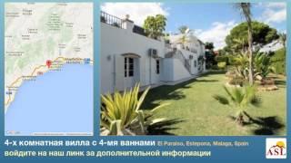 4-х комнатная вилла с 4-мя ваннами в El Paraiso, Estepona, Malaga(, 2016-02-03T03:03:47.000Z)
