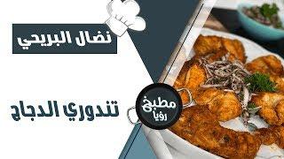 تندوري الدجاج بطريقة الشيف نضال البريحي