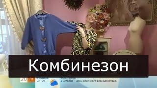 Комбинезон своими руками за полчаса Ольга Никишичева 128
