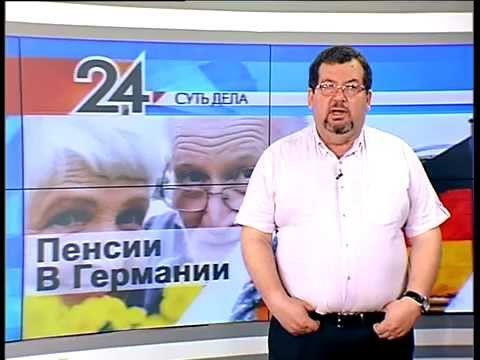 ВДОВЬЯ ПЕНСИЯ ГЕРМАНИЯ 2017