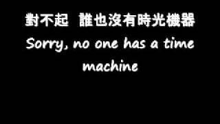 陳小春 -- 獨家記憶 (exclusive memory) eng sub Mp3