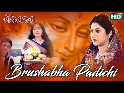 BRUSHABHA PADICHI | Album- Shiva Sarana | Namita Agrawal | Sarthak Music