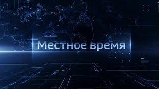 """Выпуск программы """"Вести-Ульяновск"""" - 31.03.20 - 20.45"""