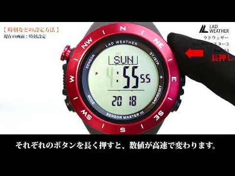 【 時刻と表示の設定方法 LAD024 】LAD WEATHER ラドウェザー SENSOR MASTER 3 センサーマスター3 スイス製センサー搭載のアウトドア腕時計