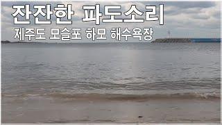 잔잔한 파도소리 - 수면 힐링 사운드 효과음 -8시간 연속 잔잔한 바다 영상