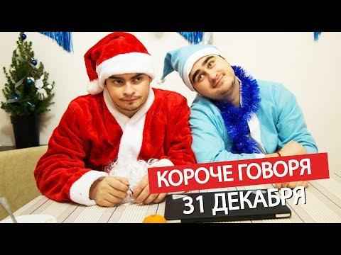 Короче говоря, 31 декабря - Видео онлайн