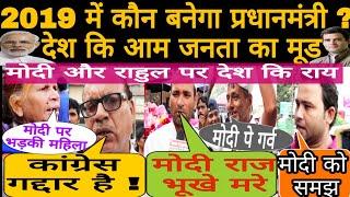 2019 में किसकी सरकार- मोदी या राहुल ? देश की जनता का सबसे सटीक जवाब ।OPINION POLL ।Loksabha Election
