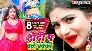 सर्दी स्पशेल विडिओ 2019 - Subash Raja  i- Dhodi Par Chalie Chakki - Bhojpuri Hit Song LOVE MUSIC