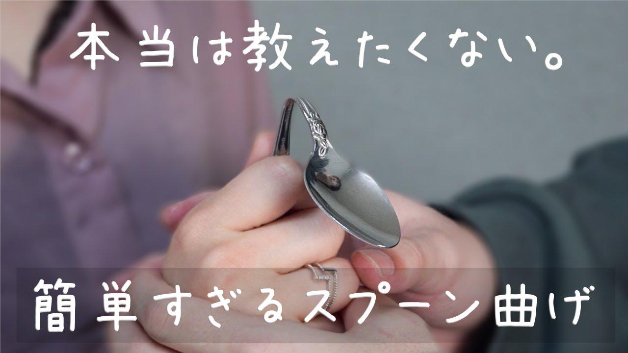 【神回】簡単ですごいスプーン曲げマジック【種明かし】