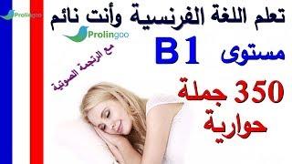تعلم اللغة الفرنسية وأنت نائم مستوى B1 |  جمل وحوارات هامة للمتوسطين