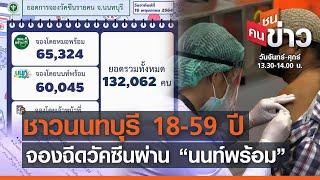 ชาวนนทบุรี 18-59 ปี จองฉีดวัคซีนผ่าน