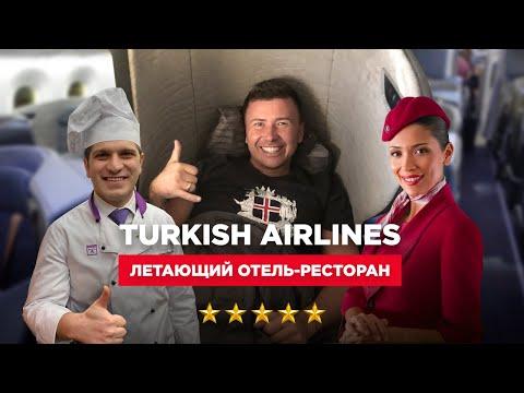 Как сделать идеальный бизнес-класс? Turkish Airlines